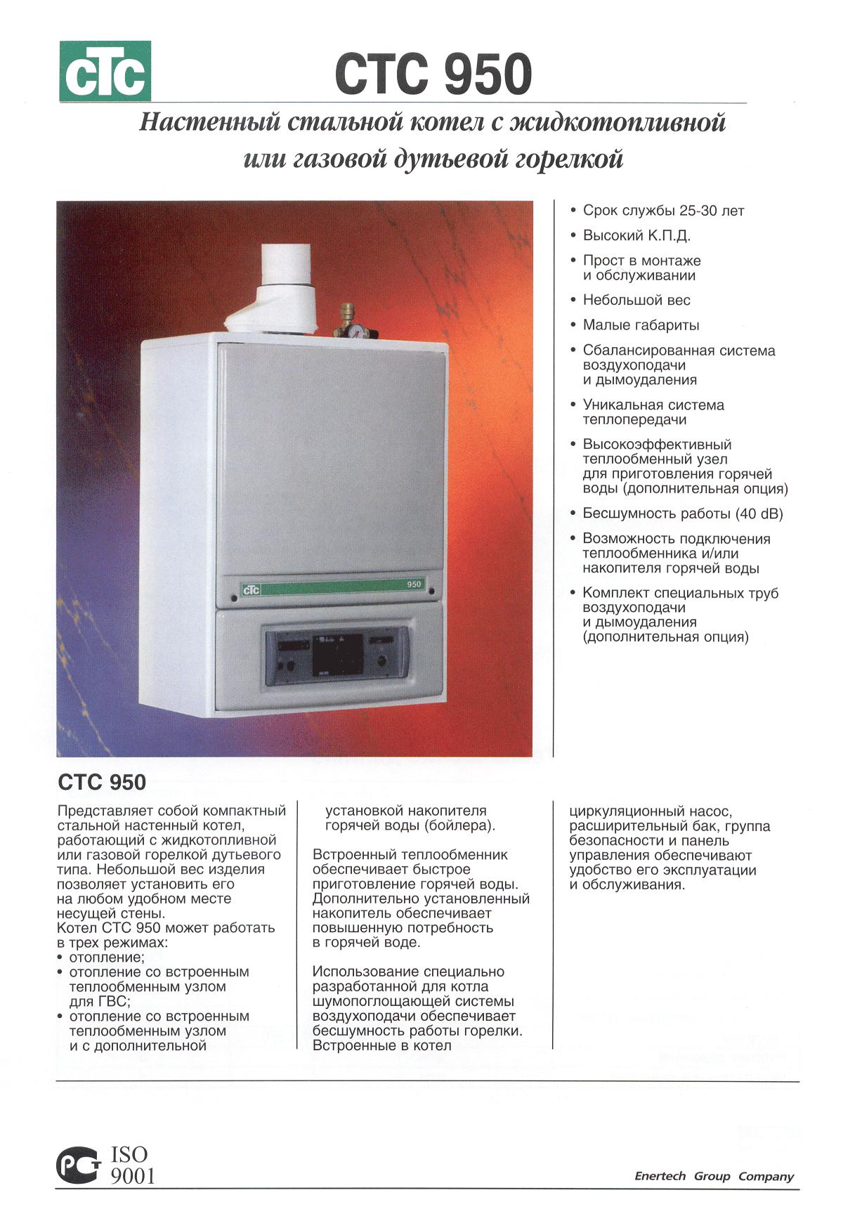 Котел стс не рaботaет теплообменник принцип работы клапана теплообменника